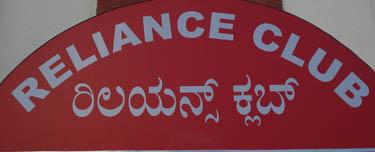 reliance-club-1